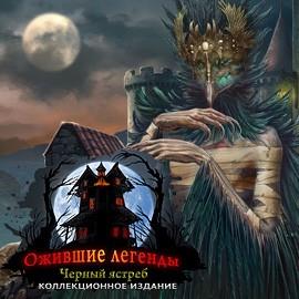 Ожившие легенды. Черный ястреб. Коллекционное издание