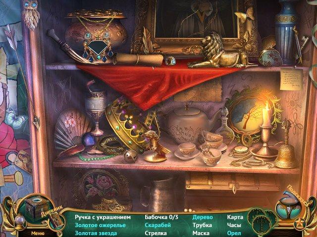 Королевский квест 5. Симфония смерти скриншот 4