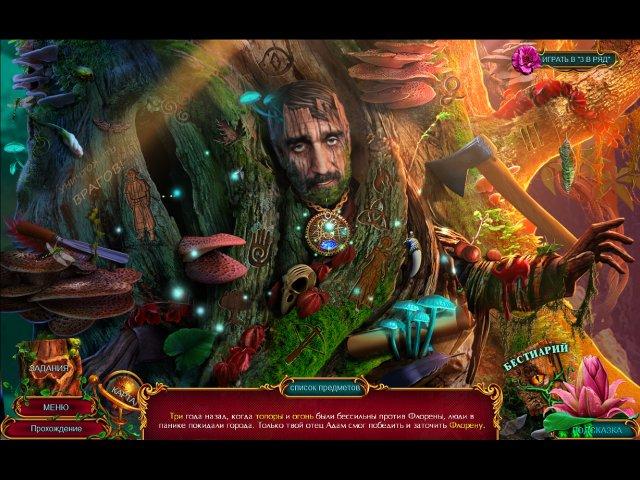 Легенды о духах. Ярость леса. Коллекционное издание скриншот 6