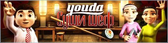 Игра «Youda Суши шеф» [youda-sushi-chef]