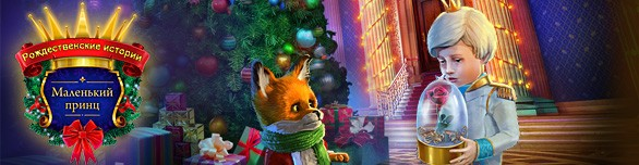 christmas stories a little prince collectors edition 586x152 - Рождественские истории. Маленький принц