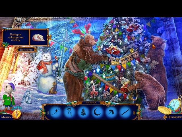 Рождественские истории. Зачарованный экспресс