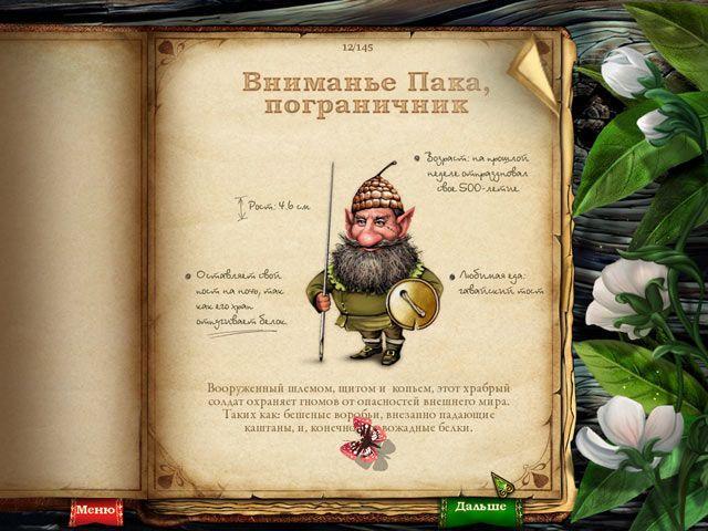 Загадка эльфов 2