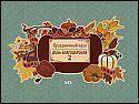 Бесплатная игра Праздничный Пазл. День Благодарения 2 скриншот 1