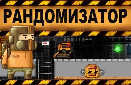 Рандомизатор