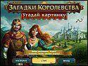 Бесплатная игра Загадки королевства. Угадай картинку скриншот 5