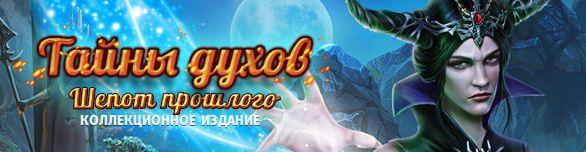 spirits of mystery whisper of the past collectors edition 586x152 - Тайны духов. Шепот прошлого. Коллекционное издание